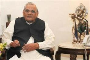 bday special  special things about vajpayee