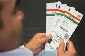 link these documents with adhar card before 31 december
