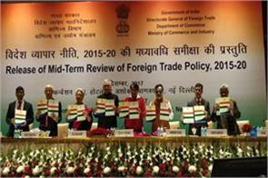 relief to small and medium exporters in foreign trade policy