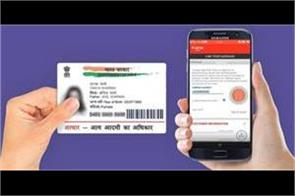 how to link aadhaar and phone number  read the full news