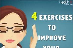 4 exercises to improve your eyesight