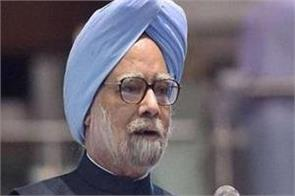 manmohan singh demand pm apologizes to the country