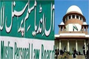 all india muslim personal law board lucknow three divorces narendra modi