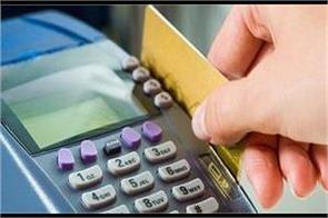 shopping with debit card will give cheap transaction fee subsidy to government