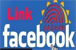 to open a facebook account keep your aadhaar card ready