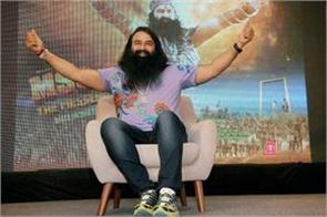 weight of ram rahim daily decreased 118 grams