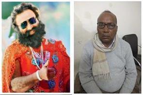 ram raheem another disciple arrested raids in panchkula riots