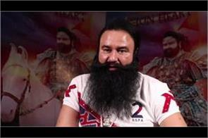 ram rahim celebrate month long welcomes new year in jail