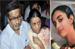 aarushi hemraj murder case sc to open scs door against hc verdict