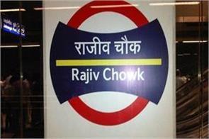 rajiv chowk metro station will be closed on 31st december night