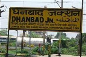 dhanbad chandrapura railway line mine fire risk