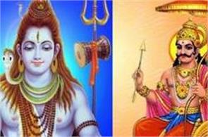 today pleased to lord shiva shani together not missed the golden chance