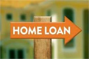 home loan  real estate