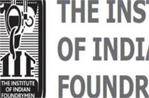 key raw materials for foundaries should be duty free  iif