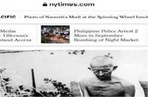 nytimes misspell gandhi name as ghandi