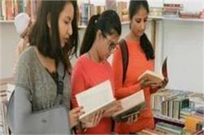 world book fair  education  tet exam  students