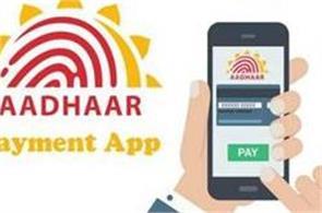 merchants using aadhaar payment app should be incentivised