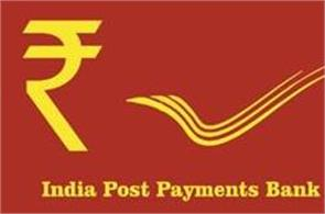india post payment bank will start in ranchi