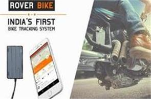 mapmyindia launches rover bike  a gps tracker for bike
