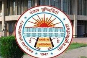 students of government school will get discount in pu