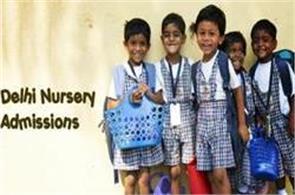 nursery admission  rules  neighborhood criteria  dda