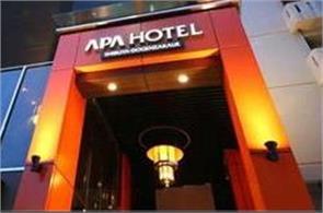 china calls for boycott of japanese hotel