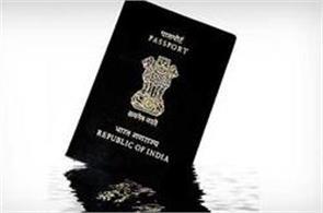 passport service in post offices will start next month