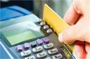 debit card transactions will be cheaper mdr is in charge cut