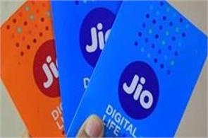 jio free service can be discontinued from april