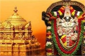 tirupati balaji will bless the newly married couple