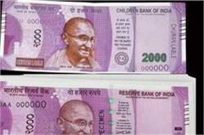 delhi fake currency surfaced in sbi atm
