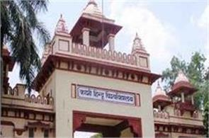 bhu ug and pg for admission to the notification issued