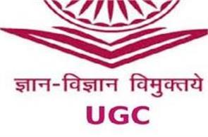 ugc will apply to improve biswavidyaly  self platform introduced