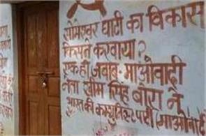 uttarakhand boycott appeal by maoist