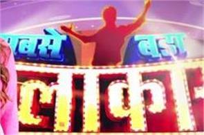 sabse bada kalakar show audition on 16th feb