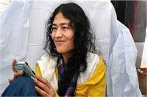manipur assembly  irom sharmila  afspa law