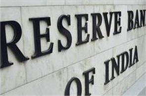 the reserve bank of india recruitment manager