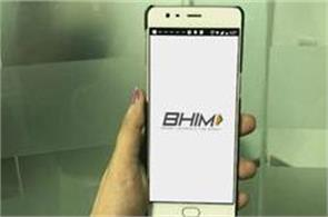 government to launch cash back scheme for bhim app