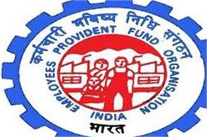 epfo cuts administrative charges to 0 65