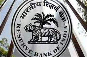 four banks will be under the supervision of the reserve bank of india