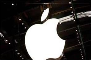 revenue department has rejected the demand for tax exemption of apple