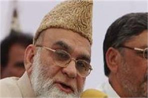 shahi imam told pm modi pain of muslims of up