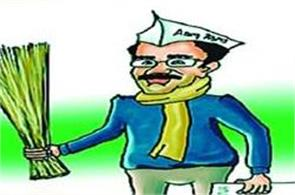 aap pressed our problems under the rug