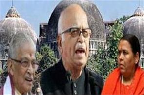 babri masjid case sc decision on 13 bjp leaders including advani joshi today