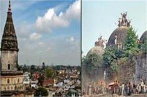 ayodhya yatra