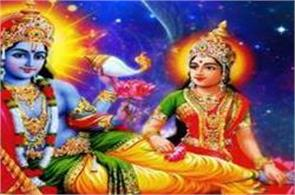 it is told in rig veda how to finding the grace of lord vishnu and lakshmi