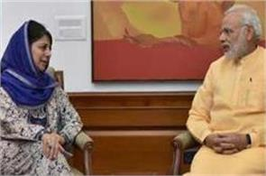cm mehbooba mufti meet to pm modi today