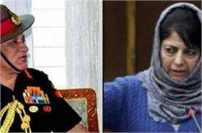 mehbooba met army chief