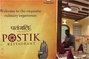 patanjali opens its first vegetarian restaurant postik in chandigarh