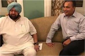 captain amarinder singh met reliance adag chairman anil ambani